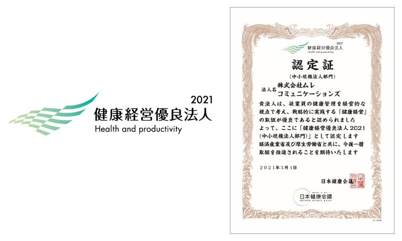 健康経営優良法人2021認定マーク 認定証書