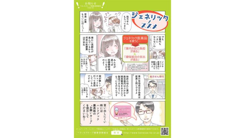 漫画(マンガ)ポスター作成・制作・印刷はムレにお任せ!
