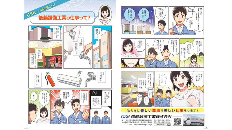 漫画(マンガ)で会社PR