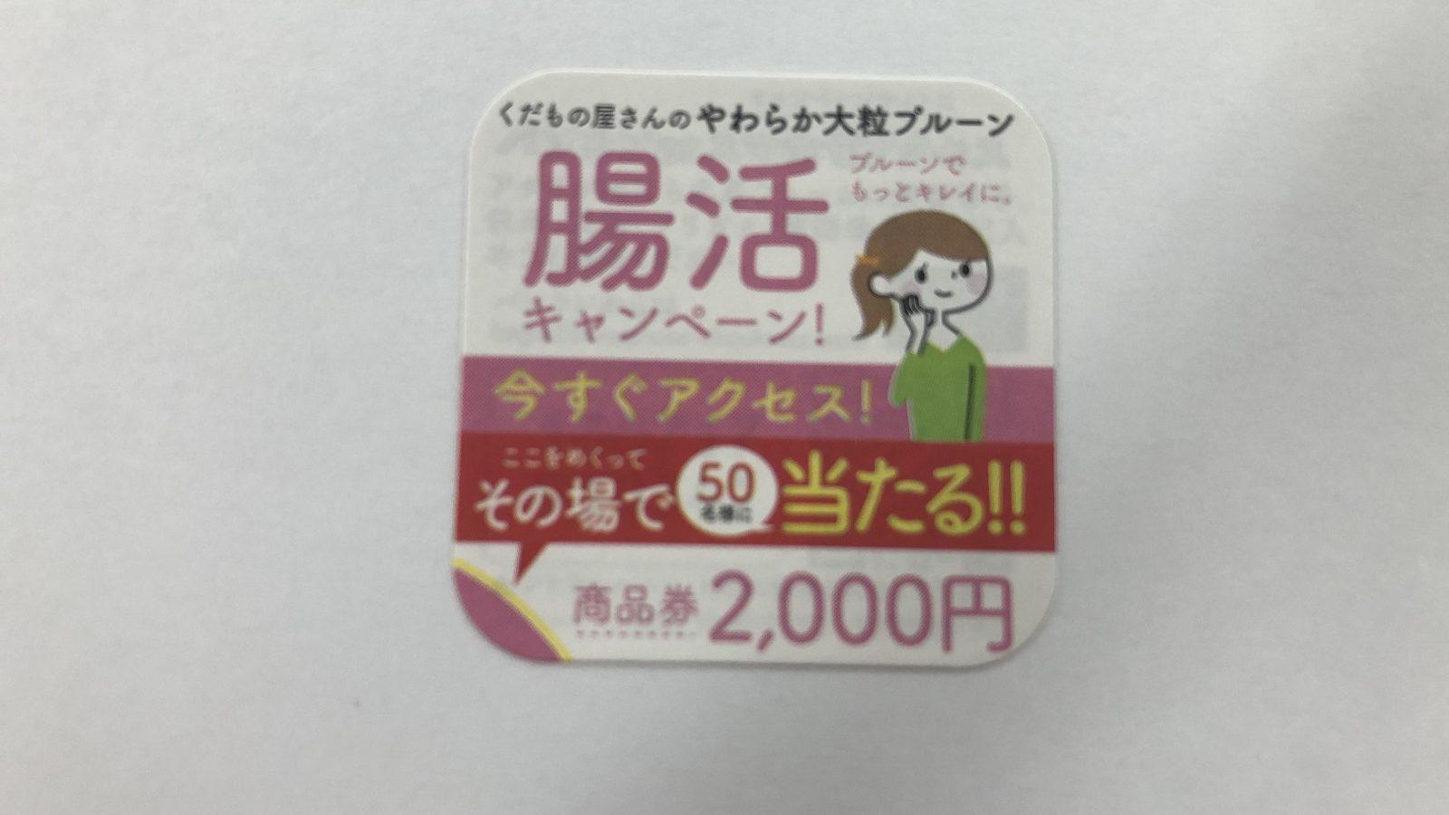 【Twitter担当者必見】インスタントウィンキャンペーン