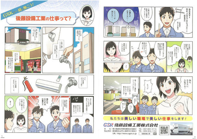 企業マンガで会社案内「漫画制作事例3選」