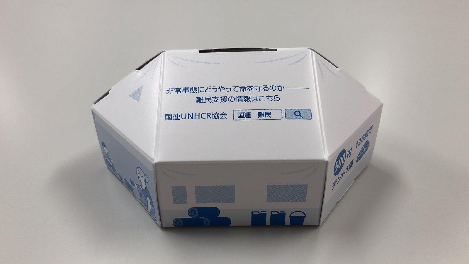 テント型貯金箱の制作事例