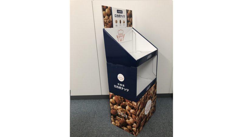 「1週間のロカボナッツ」の店頭用什器製作