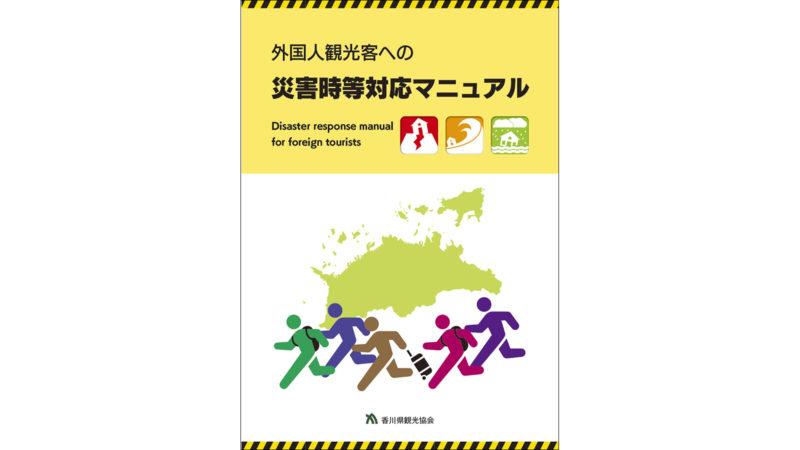 ムレコミュニケーションズ|香川県の印刷・クリエティブ・プロモーションのことなら
