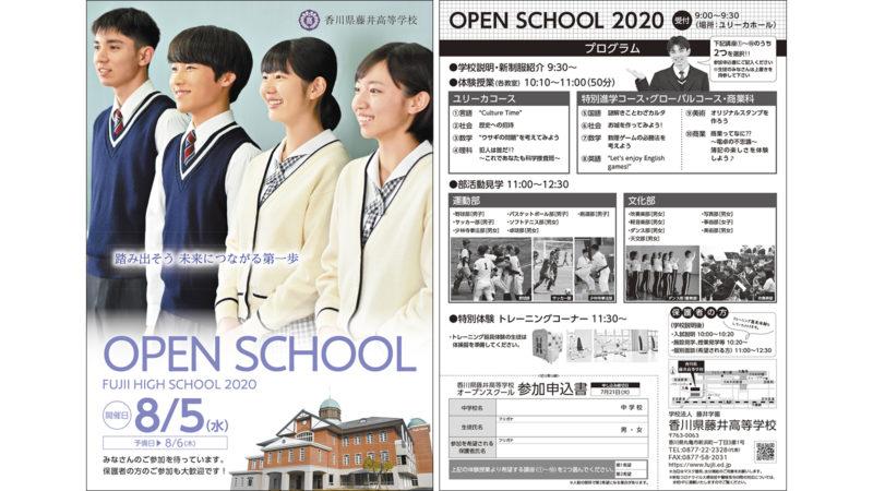 藤井高等学校様・2020ポスター/OPEN SCHOOLちらし