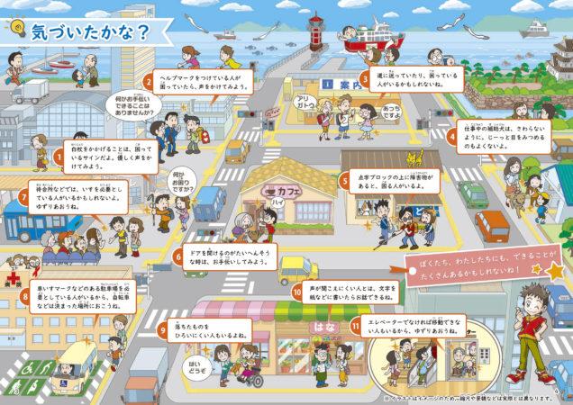 啓発パンフレット【高松市の子ども向けユニバーサルデザイン】