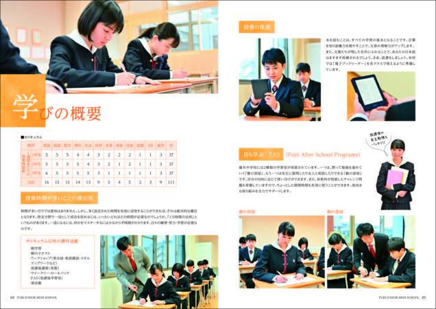 学校案内の作成【藤井中学校様】