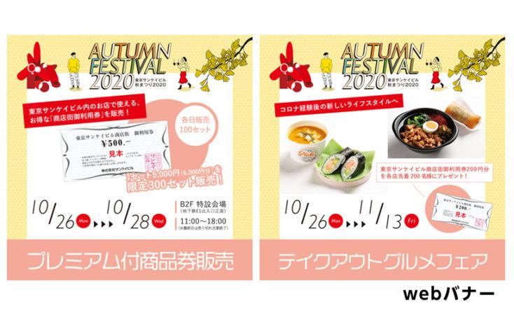 サンケイビル秋祭りwebバナー